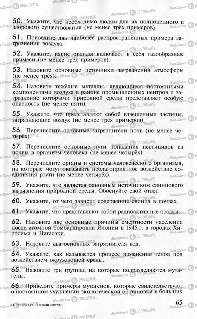 Підручники ОБЖ 10 клас сторінка  65