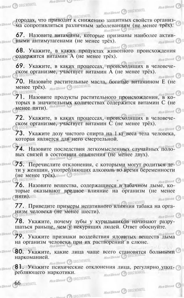Підручники ОБЖ 10 клас сторінка  66