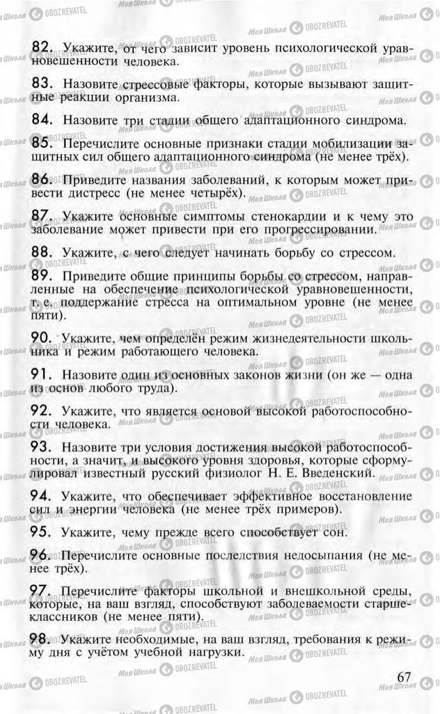 Учебники ОБЖ 10 класс страница  67