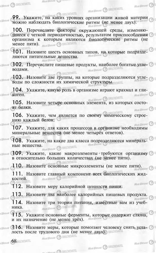 Учебники ОБЖ 10 класс страница  68