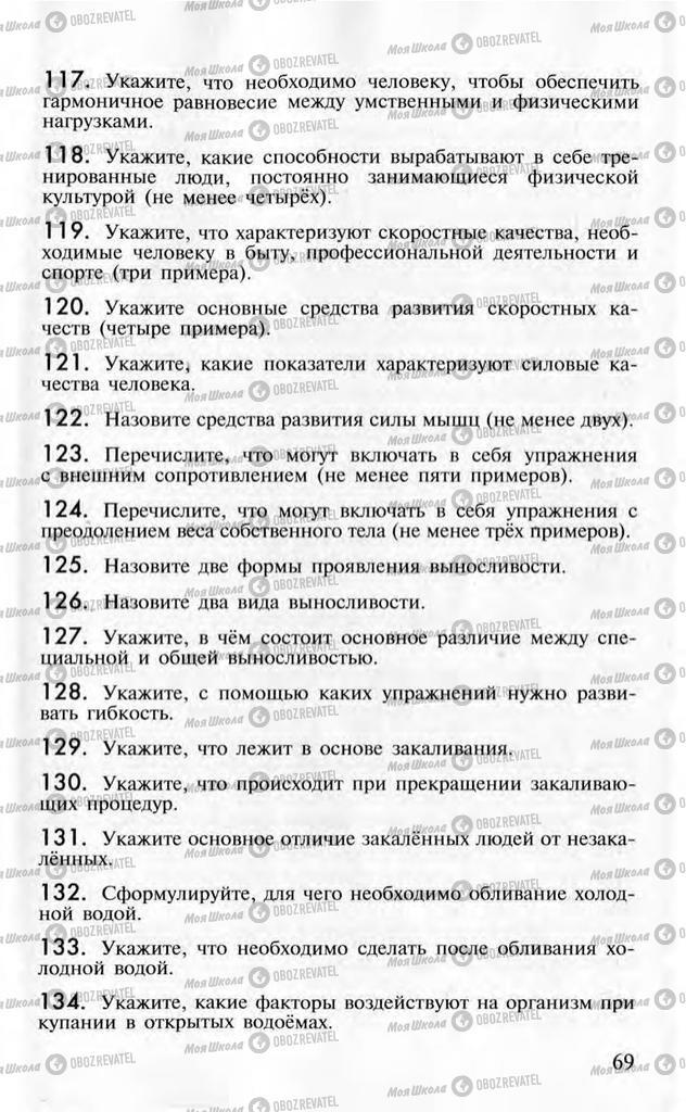 Учебники ОБЖ 10 класс страница  69