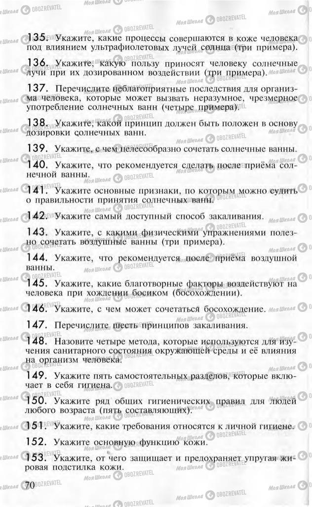 Підручники ОБЖ 10 клас сторінка  70