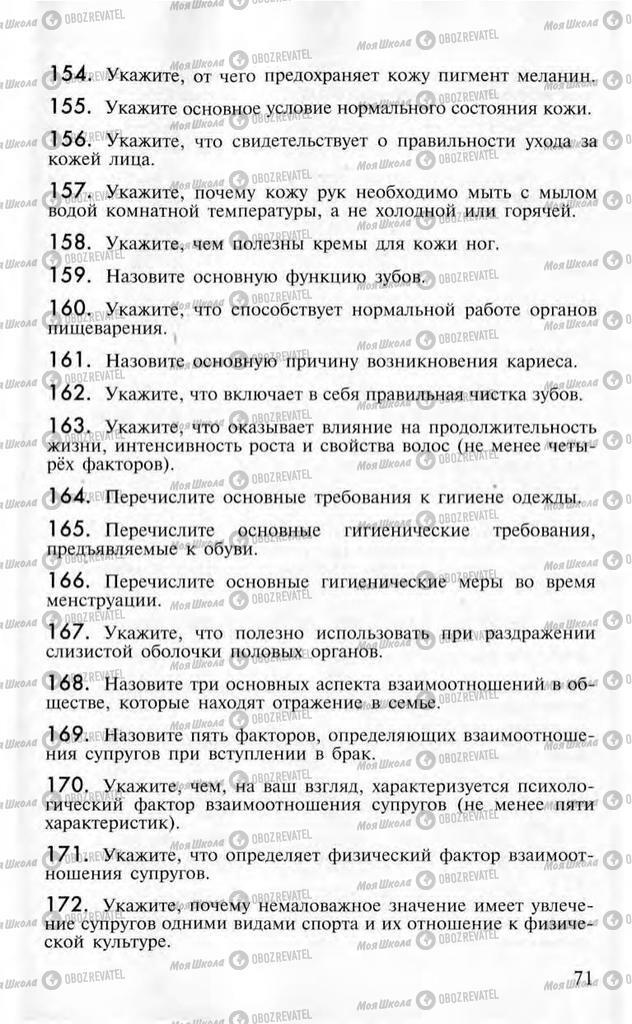 Підручники ОБЖ 10 клас сторінка  71