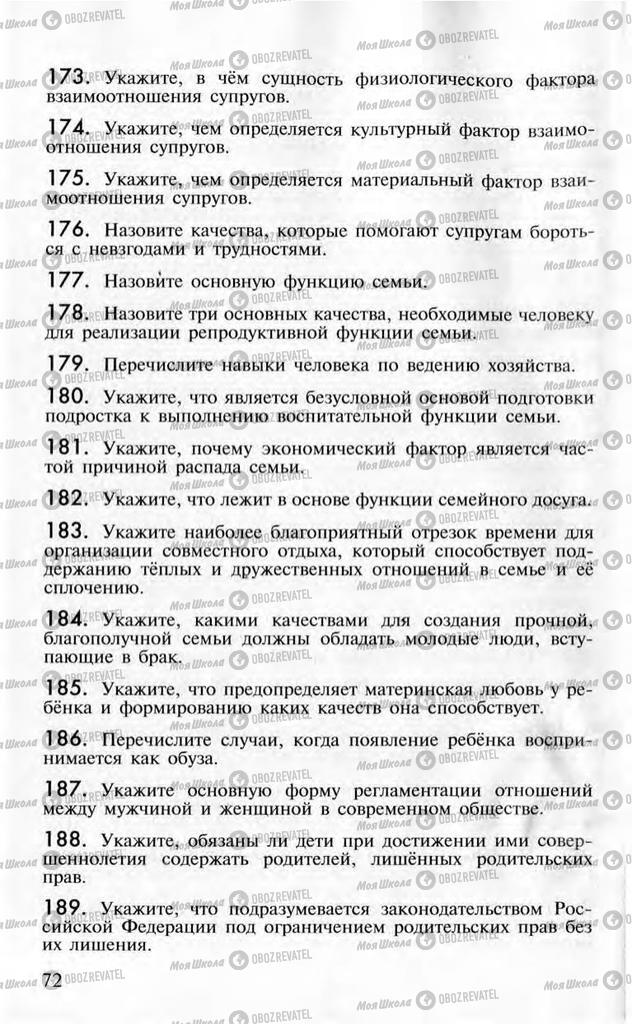 Учебники ОБЖ 10 класс страница  72