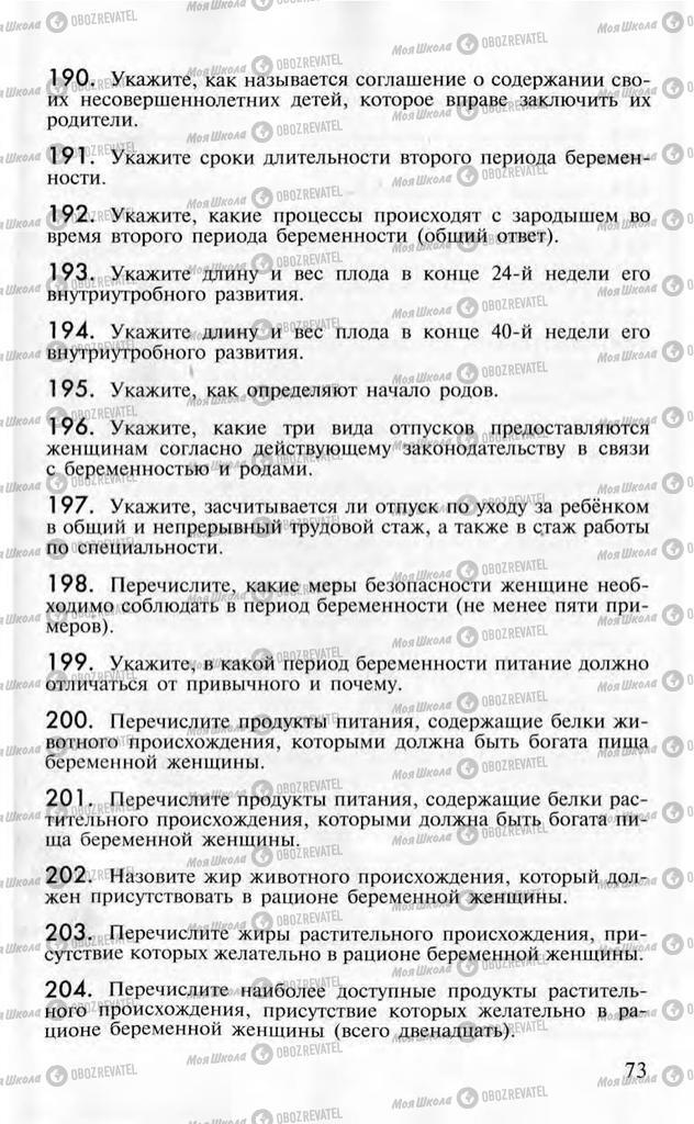 Учебники ОБЖ 10 класс страница  73