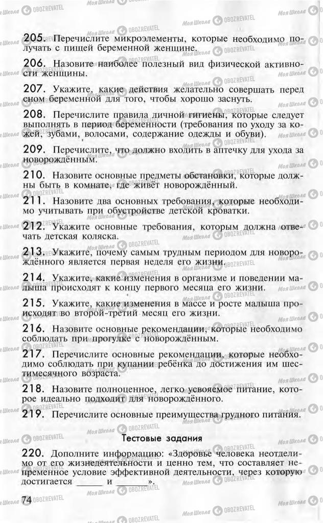 Підручники ОБЖ 10 клас сторінка  74