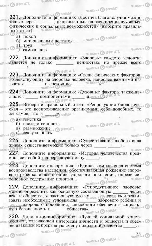 Підручники ОБЖ 10 клас сторінка  75