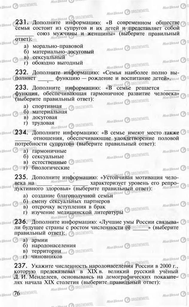 Підручники ОБЖ 10 клас сторінка  76