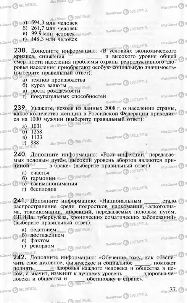 Підручники ОБЖ 10 клас сторінка  77