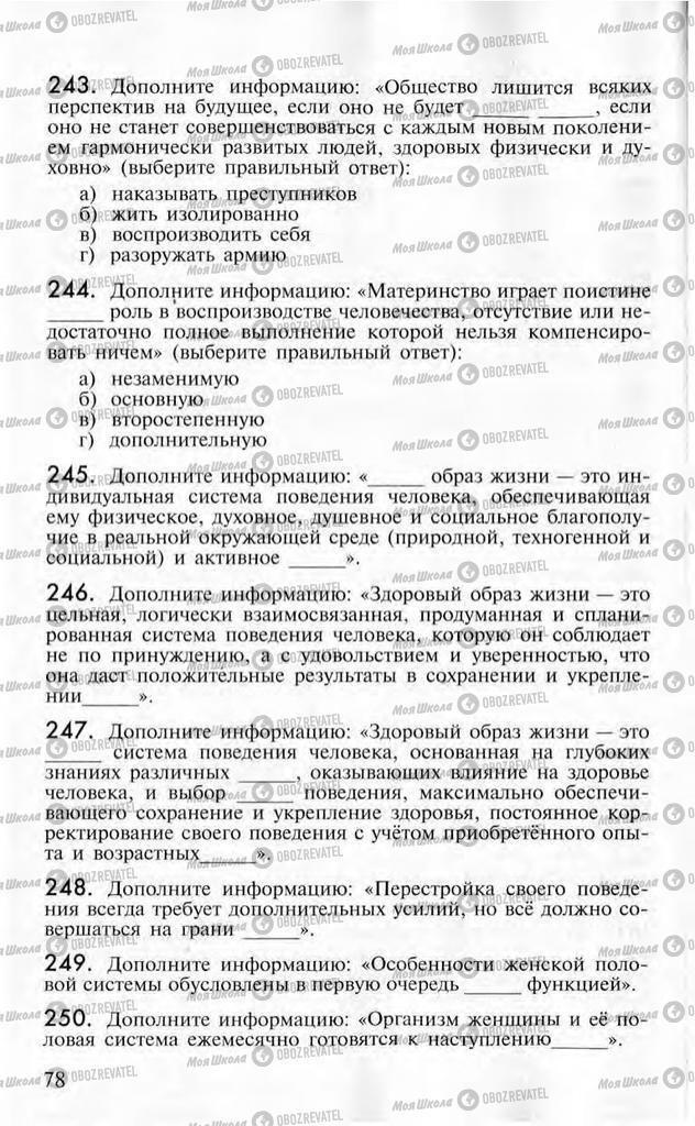 Підручники ОБЖ 10 клас сторінка  78