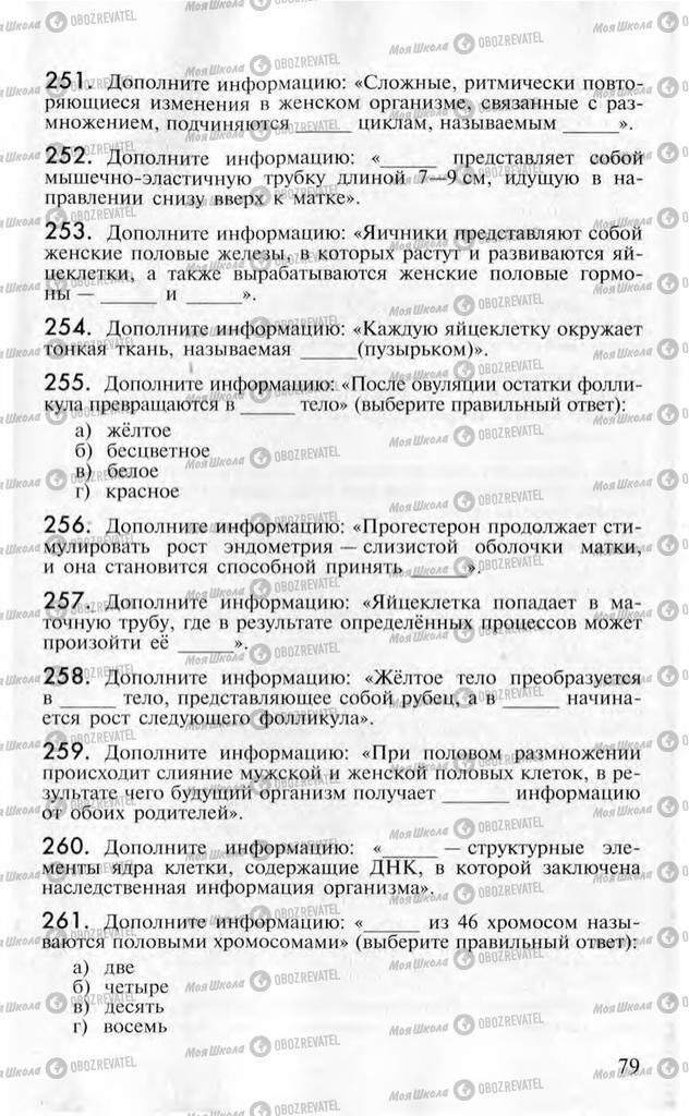 Учебники ОБЖ 10 класс страница  79