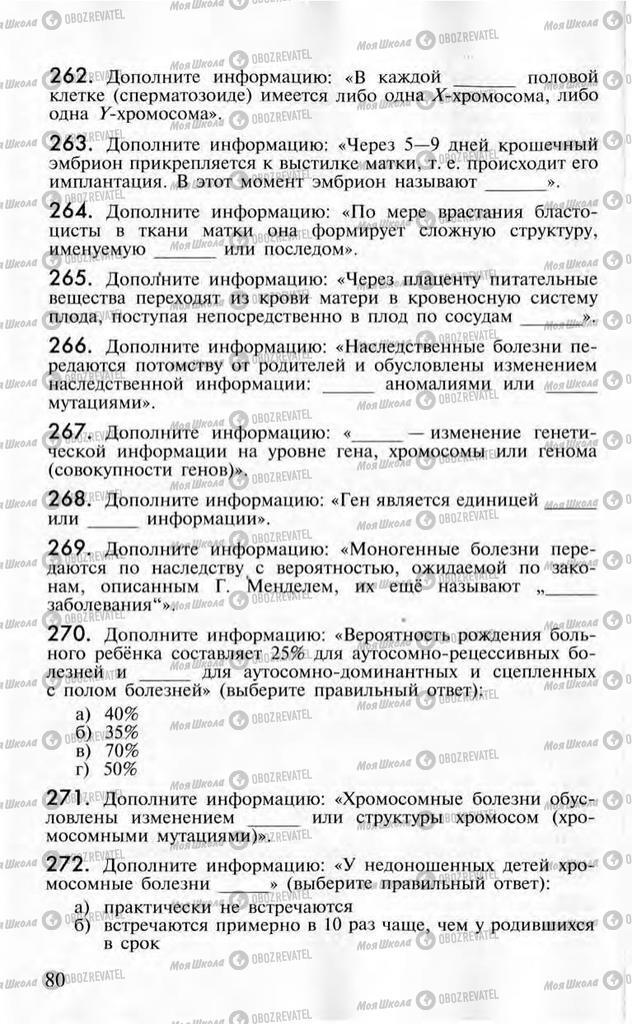 Підручники ОБЖ 10 клас сторінка  80