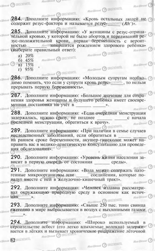Підручники ОБЖ 10 клас сторінка  82