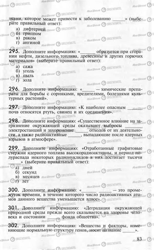 Підручники ОБЖ 10 клас сторінка  83