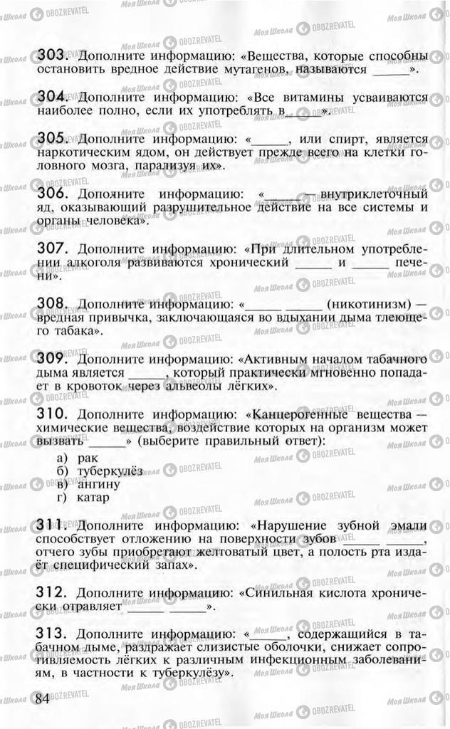 Учебники ОБЖ 10 класс страница  84