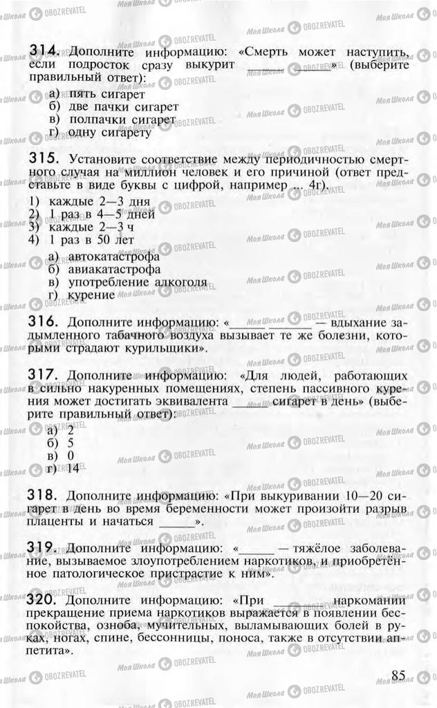 Підручники ОБЖ 10 клас сторінка  85