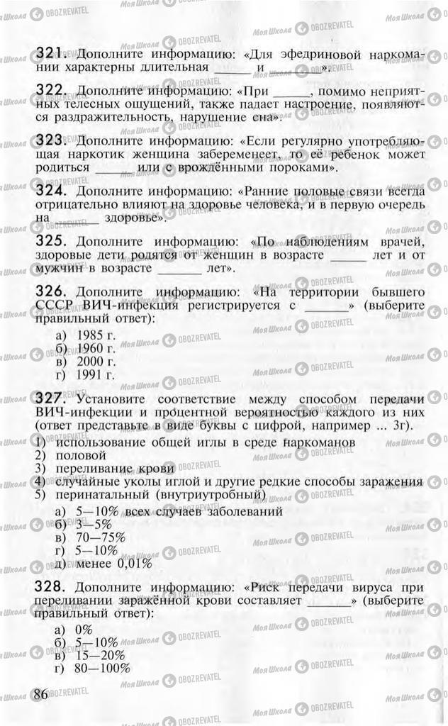 Підручники ОБЖ 10 клас сторінка  86