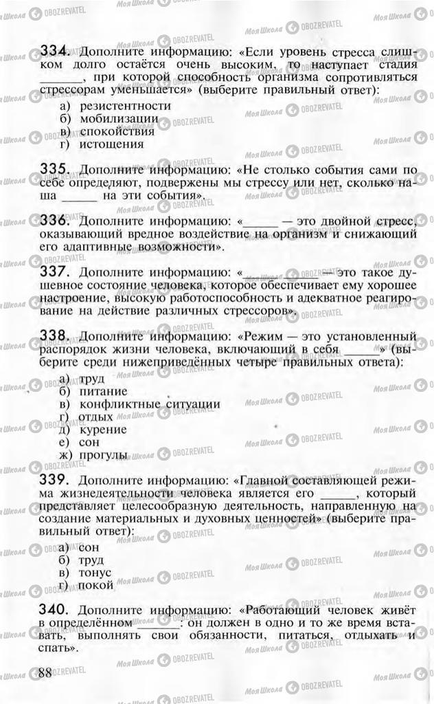 Підручники ОБЖ 10 клас сторінка  88
