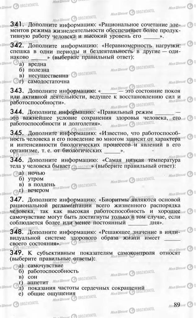Підручники ОБЖ 10 клас сторінка  89