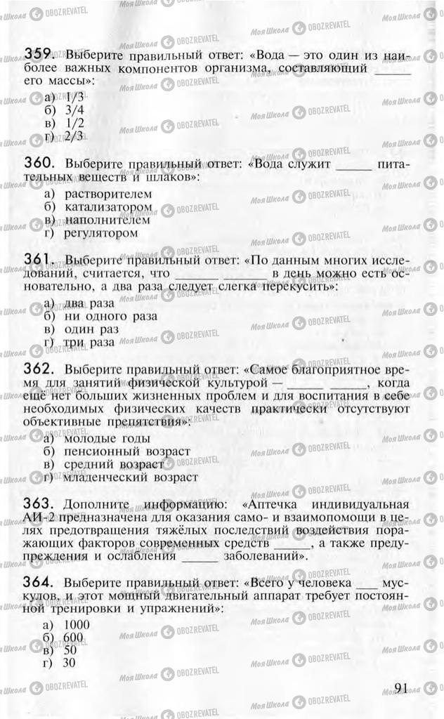 Учебники ОБЖ 10 класс страница  91