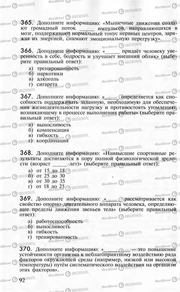 Підручники ОБЖ 10 клас сторінка  92