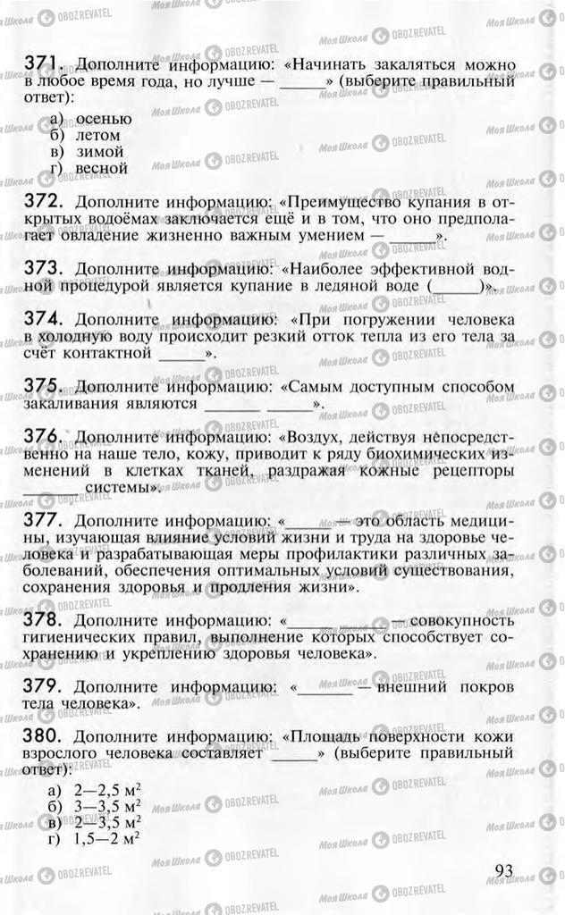 Підручники ОБЖ 10 клас сторінка  93