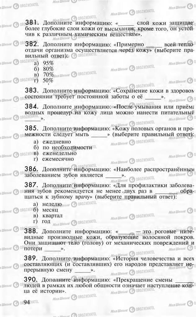 Підручники ОБЖ 10 клас сторінка  94