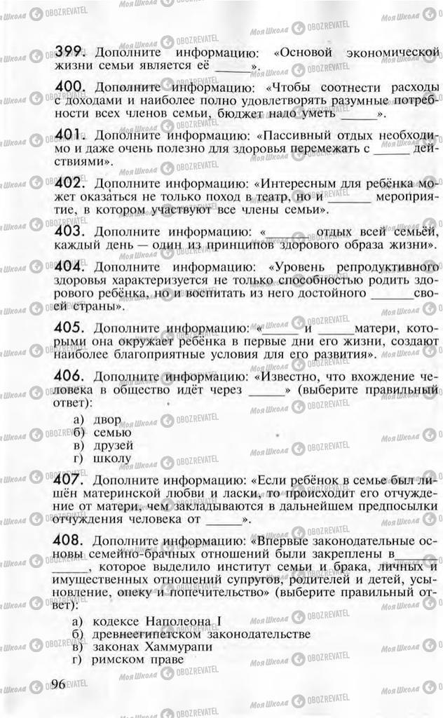 Підручники ОБЖ 10 клас сторінка  96