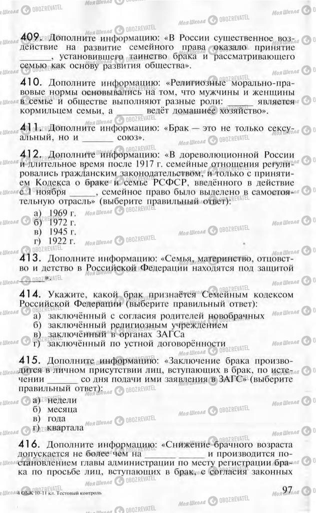 Підручники ОБЖ 10 клас сторінка  97