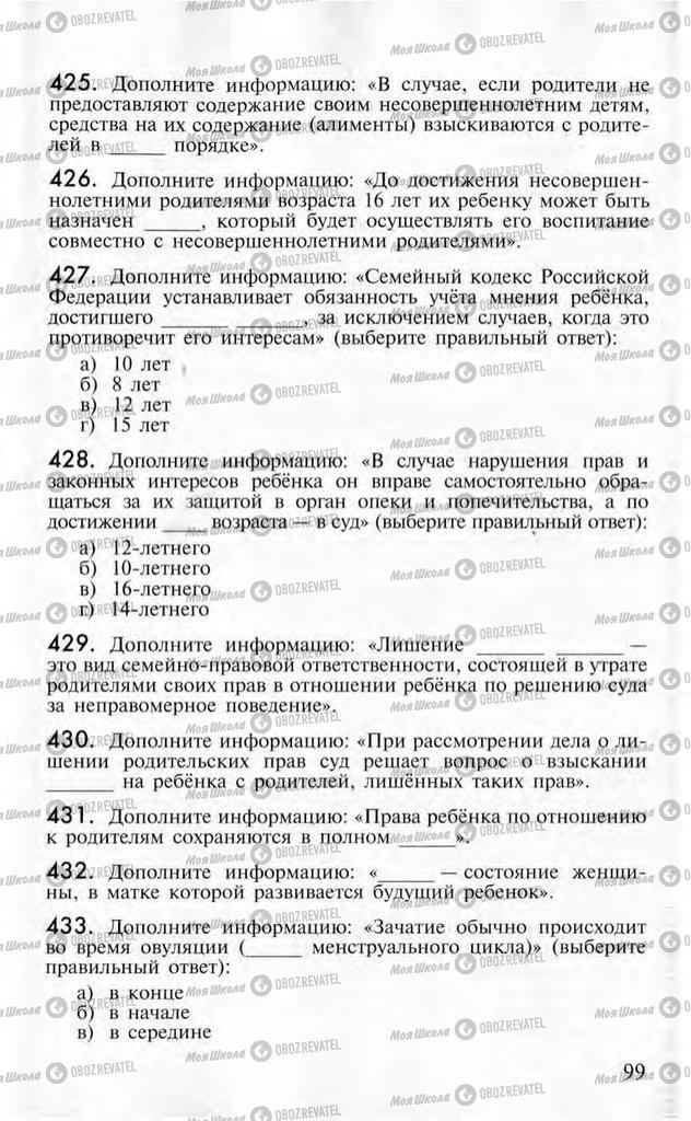 Підручники ОБЖ 10 клас сторінка  99