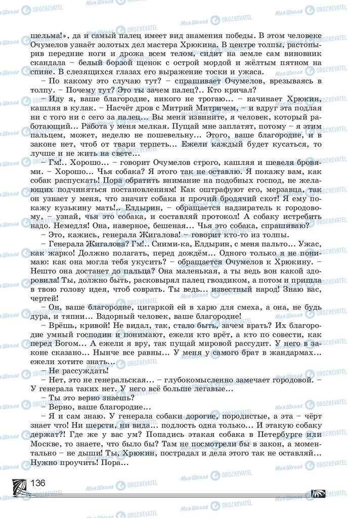 Учебники Русская литература 7 класс страница 136