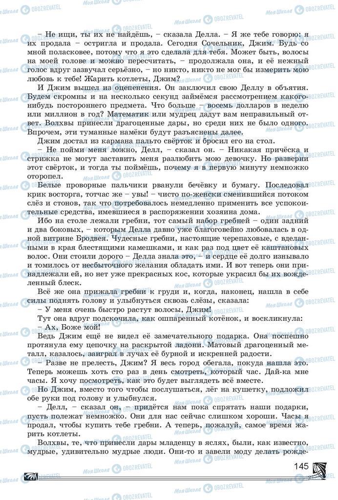 Учебники Русская литература 7 класс страница 145