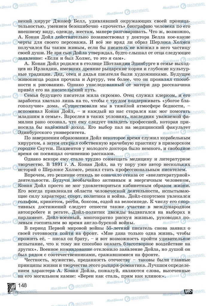 Учебники Русская литература 7 класс страница 148