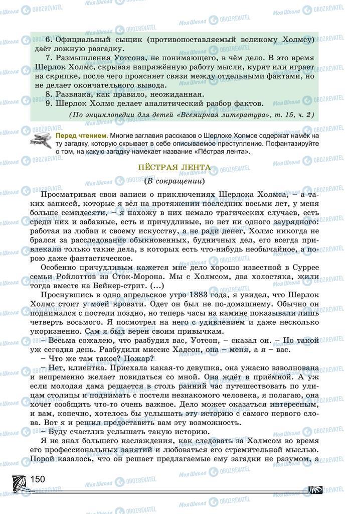 Учебники Русская литература 7 класс страница 150