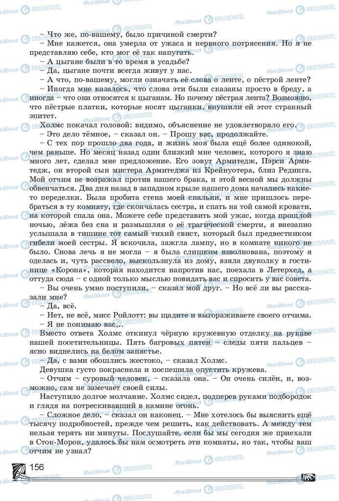 Учебники Русская литература 7 класс страница 156
