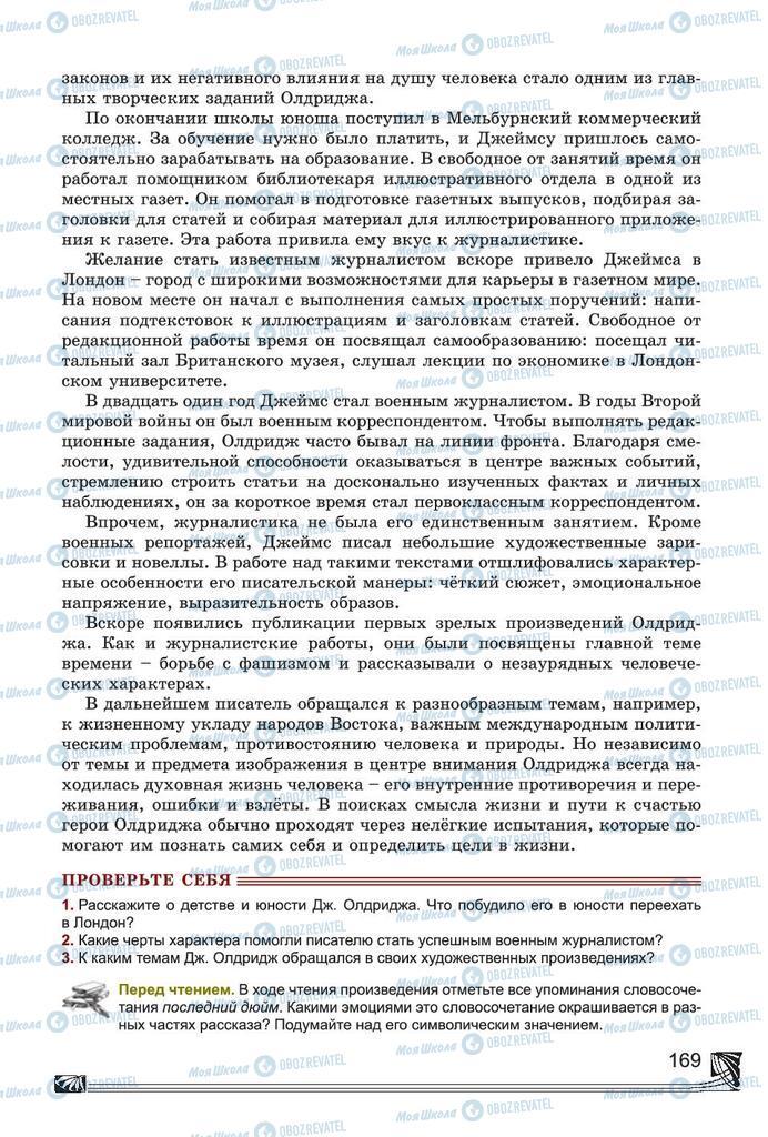 Учебники Русская литература 7 класс страница 169
