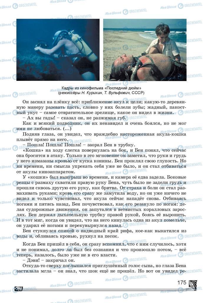 Учебники Русская литература 7 класс страница 175