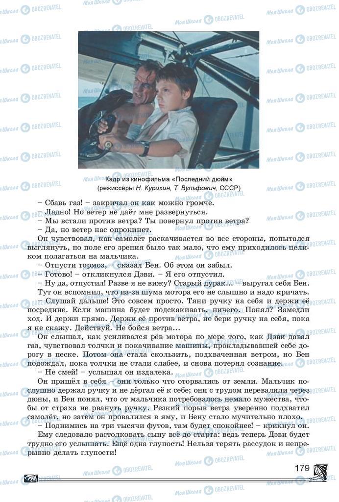 Учебники Русская литература 7 класс страница 179