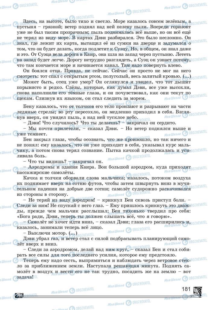 Учебники Русская литература 7 класс страница 181