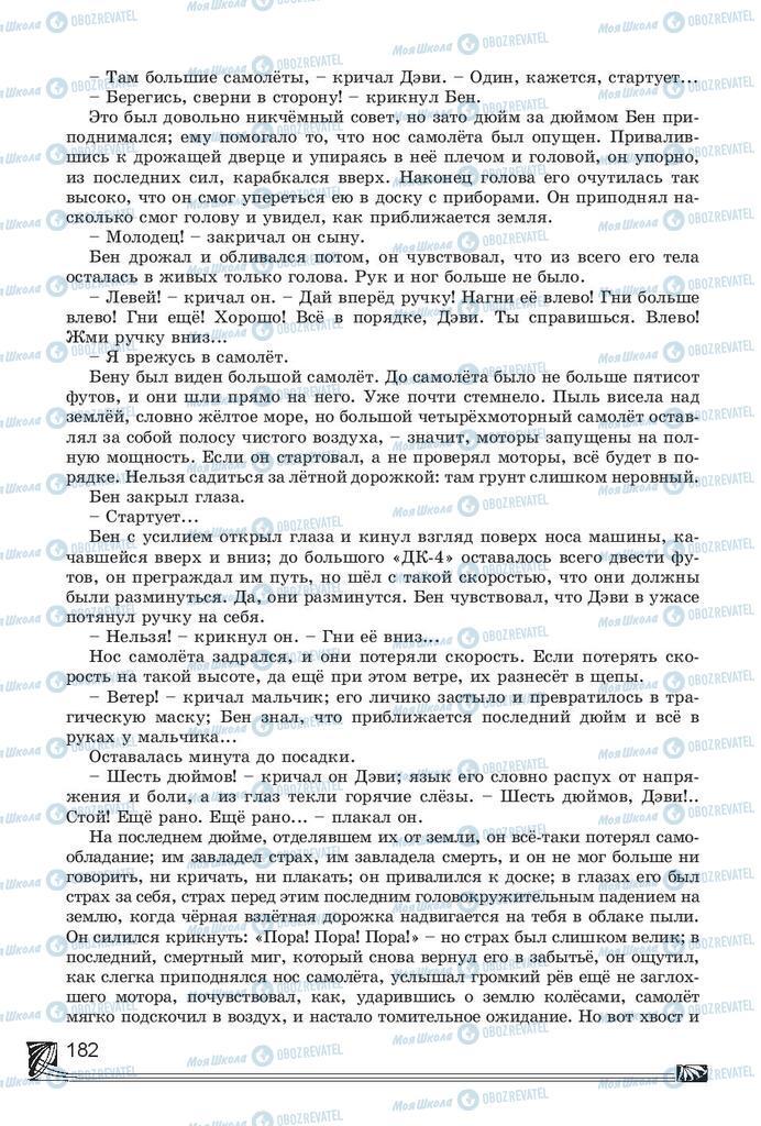 Учебники Русская литература 7 класс страница 182