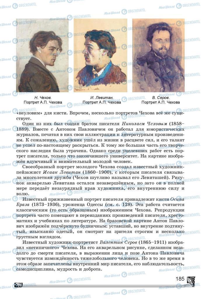Учебники Русская литература 7 класс страница 185