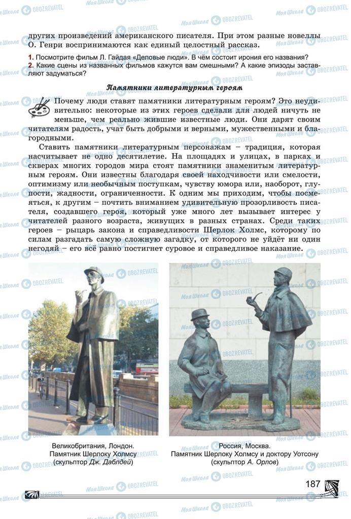 Учебники Русская литература 7 класс страница 187