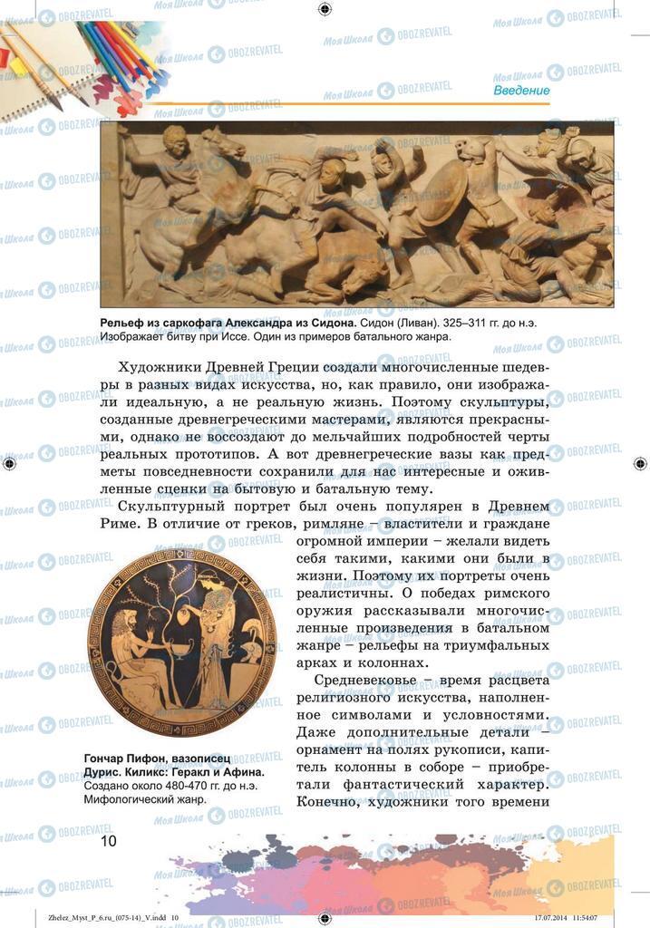 Підручники Образотворче мистецтво 6 клас сторінка 10