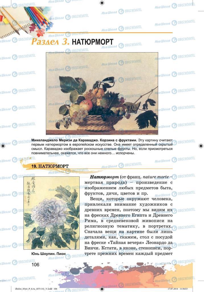Підручники Образотворче мистецтво 6 клас сторінка  106