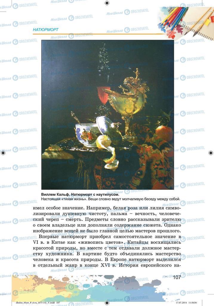 Підручники Образотворче мистецтво 6 клас сторінка  107