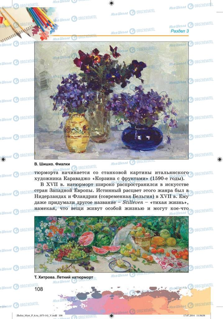Підручники Образотворче мистецтво 6 клас сторінка 108