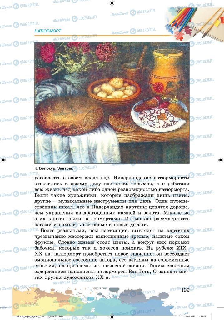 Підручники Образотворче мистецтво 6 клас сторінка 109
