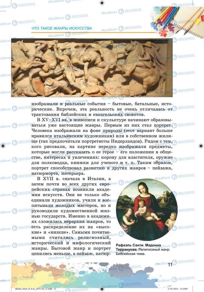 Підручники Образотворче мистецтво 6 клас сторінка 11