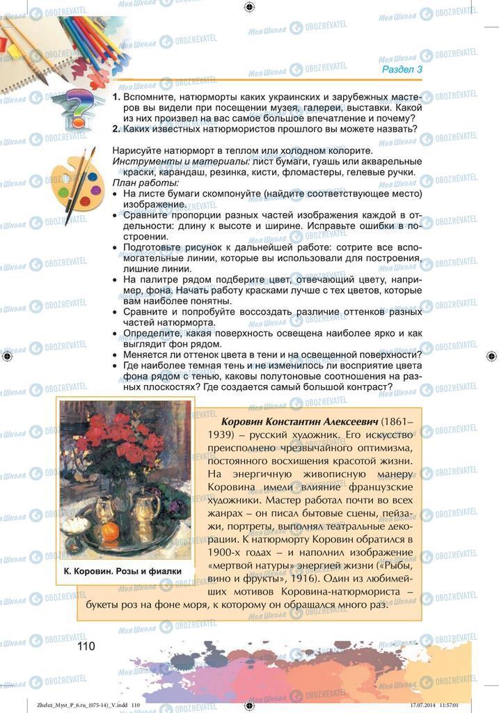 Підручники Образотворче мистецтво 6 клас сторінка 110