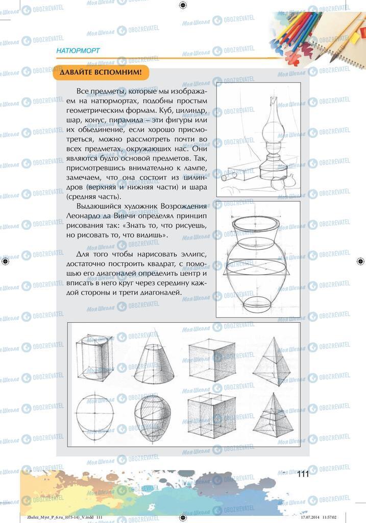 Підручники Образотворче мистецтво 6 клас сторінка 111
